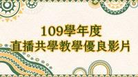 109學年度直播共學優良影片